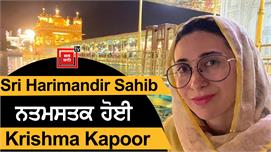 Sri Harimandir Sahib नतमस्तक हुई...