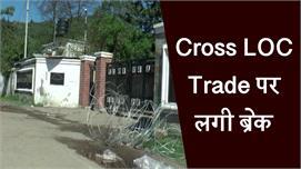 Pak को एक और बड़ा झटका, Cross LOC Trade...