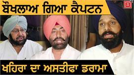 Exclusive: Majithia ने उड़ाई Captain,...