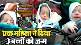 26 वर्ष की महिला ने दिए एक साथ 3 बच्चों...