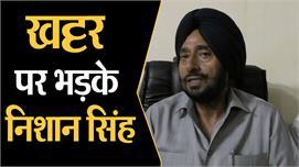 Nishan Singh ने CM पर निकाली भड़ास,...