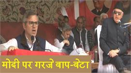 OMAR और Farooq Abdullah ने Modi को...
