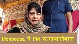 Mehbooba ने PM पर साधा निशाना,  PAK में...