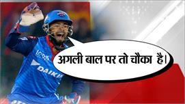 IPL 2019 में मैच फिक्सिंग? ऋषभ पंत का...