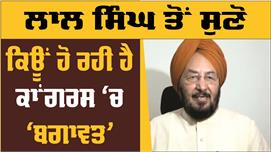 Lal Singh ने बताए Congress में बग़ावत के...