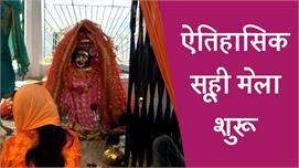 रानी सुनैना की याद में मनाया जाता है...