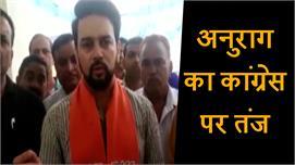 Anurag Thakur ने Congress के 230 सीटों...