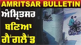 Amritsar Bulletin : ਗੈਂਗਸਟਰ ਅੰਗਰੇਜ ਨੇ...