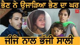 Amritsar Bulletin : ਭੈਣ ਨੇ ਉਜਾੜਿਆ ਭੈਣ...