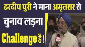 BJP Candidate Hardeep Puri का पहला...