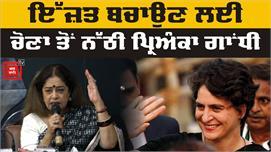 Modi ਖਿਲਾਫ Priyanka ਦੀ ਜ਼ਮਾਨਤ ਹੋਣੀ ਸੀ ਜ਼ਬਤ