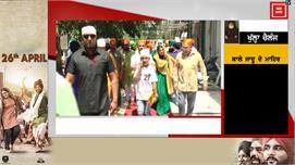 Darbar Sahib ਵਿਖੇ ਪਹੁੰਚੀ Film Nadhu...