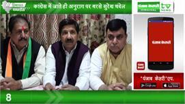BJP को नामांकन रद्द होने का खतरा,...