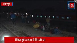 कानपुर के पास फिर ट्रेन हादसा,  डिरेल...