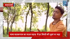 Punjab का बेटा  कर  रहा BABA Balaknath...