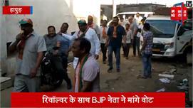 रिवॉल्वर लगाकर  BJP नेता ने मांगे वोट,...