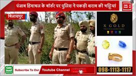Himachal - Punjab  बॉर्डर में पुलिस ने...