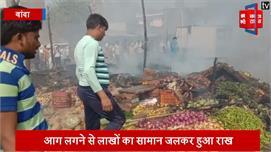 सब्जी मंडी में अचानक लगी भीषण आग, लाखों...