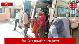 Mathura: आइस फैक्ट्री में अचानक हुआ गैस...