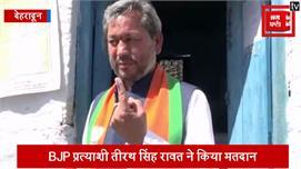 BJP प्रत्याशी तीरथ सिंह रावत ने किया...