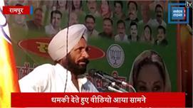 राज्यमंत्री बलदेव सिंह औलख ने सरेआम...