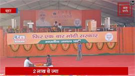 आज एटा में होगी PM मोदी की विशाल रैली,...