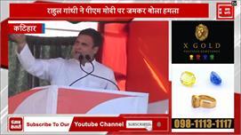 कटिहार में बोले राहुल गांधी, 'कोर्ट ने...