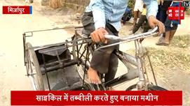 गरीब छात्र ने साइकिल को बना दिया कूड़ा...