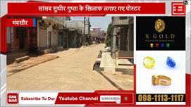 अपने ही गोद लिए गांव में हो रहा BJP...