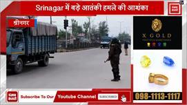 Srinagar में बड़े आतंकी हमले की आशंका,...