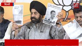 कांग्रेस-'आप' के गठबंधन पर BJP ने AAP...