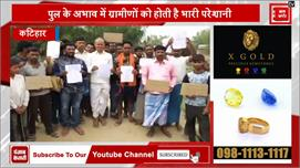 ग्रामीणों ने किया चुनाव का बहिष्कार,...