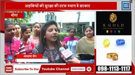 College Girls से सुनिए कैसी हो New Govt.