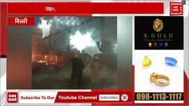 दिल्ली : शादी के पंडाल में लगी आग, फायर...