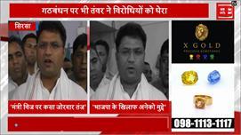 Sirsa में BJP सरकार पर गरजे Tanwar,...