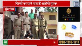 सुंदरनगर पुलिस को मिली सफलता, युवक से...