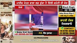 Delhi 'ਚ ਭਰੀ ਸਭਾ 'ਚ Sikh ਨੇ Sirsa ਤੋਂ...