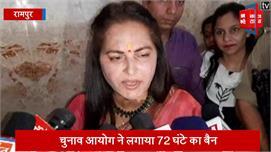 आजम खान पर चुनाव आयोग ने लगाया 72 घंटे...