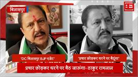 DC बिलासपुर के खिलाफ Congress candidate...
