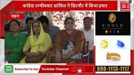 कांग्रेस उम्मीदवार शांडिल ने सिरमौर में...