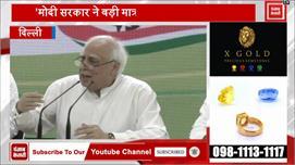 कांग्रेस ने एक और 'स्टिंग' जारी कर BJP...