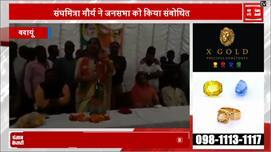 जनता से बोली BJP प्रत्याशी संघमित्रा,...