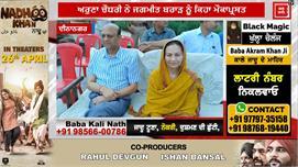 Aruna Chaudhary ਦਾ Jagmeet Brar 'ਤੇ...