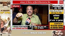 Shwet Malik ਨੇ Gurjit Aujla ਨੂੰ ਕਿਹਾ...