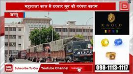 J&K सरकार का जम्मू में कामकाज बंद, 6 मई...