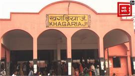 Loksabha Election 2019: एक नजर Khagaria...