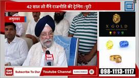 Navjot Sidhu को Hardeep Puri की नेक सलाह