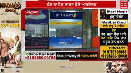 Amritsar Airport ਤੋਂ Jet Airways ਨੇ ਭਰੀ...