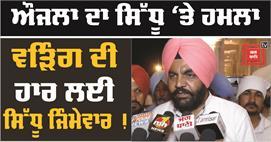 Navjot Sidhu ਖਿਲਾਫ Congress ਨੇ ਹਮਲੇ...