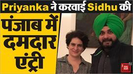 Priyanka के कहने पर पंजाब में दहाड़े...